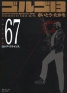 ゴルゴ13 [文庫版] 67巻
