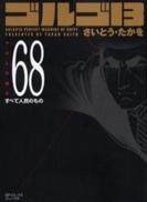 ゴルゴ13 [文庫版] 68巻