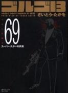 ゴルゴ13 [文庫版] 69巻