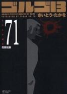 ゴルゴ13 [文庫版] 71巻