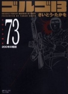 ゴルゴ13 [文庫版] 73巻