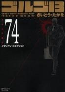 ゴルゴ13 [文庫版] 74巻