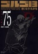ゴルゴ13 [文庫版] 75巻