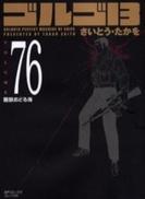 ゴルゴ13 [文庫版] 76巻