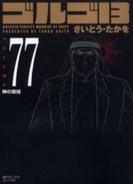 ゴルゴ13 [文庫版] 77巻