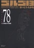 ゴルゴ13 [文庫版] 78巻