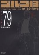 ゴルゴ13 [文庫版] 79巻