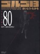 ゴルゴ13 [文庫版] 80巻