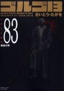 ゴルゴ13 [文庫版] 83巻