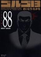 ゴルゴ13 [文庫版] 88巻