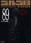 ゴルゴ13 [文庫版] 89巻