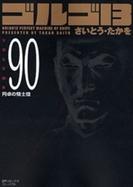 ゴルゴ13 [文庫版] 90巻