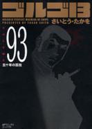 ゴルゴ13 [文庫版] 93巻
