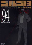 ゴルゴ13 [文庫版] 94巻