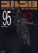 ゴルゴ13 [文庫版] 95巻