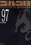 ゴルゴ13 [文庫版] 97巻