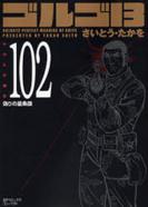 ゴルゴ13 [文庫版] 102巻
