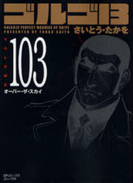 ゴルゴ13 [文庫版] 103巻