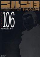 ゴルゴ13 [文庫版] 106巻