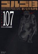 ゴルゴ13 [文庫版] 107巻