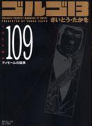 ゴルゴ13 [文庫版] 109巻