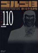 ゴルゴ13 [文庫版] 110巻