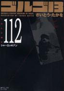 ゴルゴ13 [文庫版] 112巻