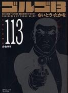 ゴルゴ13 [文庫版] 113巻