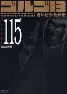 ゴルゴ13 [文庫版] 115巻