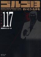 ゴルゴ13 [文庫版] 117巻