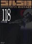 ゴルゴ13 [文庫版] 118巻