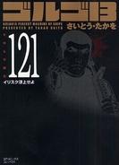 ゴルゴ13 [文庫版] 121巻