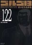 ゴルゴ13 [文庫版] 122巻