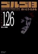 ゴルゴ13 [文庫版] 126巻