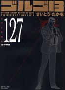 ゴルゴ13 [文庫版] 127巻