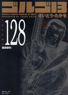 ゴルゴ13 [文庫版] 128巻