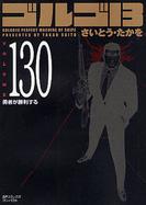 ゴルゴ13 [文庫版] 130巻