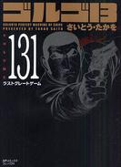 ゴルゴ13 [文庫版] 131巻