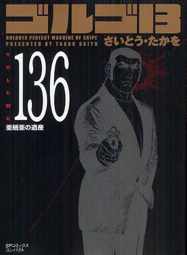 ゴルゴ13 [文庫版] 136巻