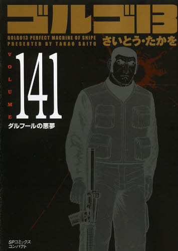 ゴルゴ13 [文庫版] 141巻