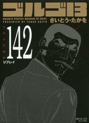 ゴルゴ13 [文庫版] 142巻