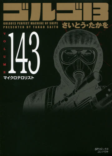 ゴルゴ13 [文庫版] 143巻