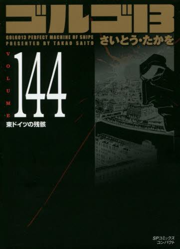 ゴルゴ13 [文庫版] 144巻