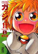 金色のガッシュ!![文庫版] (1-16巻 全巻)