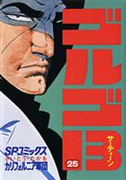ゴルゴ13 [B6版] (1-185巻 最新刊)