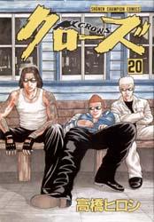 クローズ CROWS [新書版] 20巻