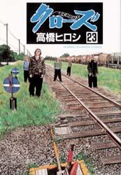 クローズ CROWS [新書版] 23巻