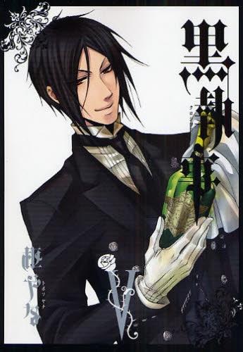 黒執事 (1-24巻 最新刊)