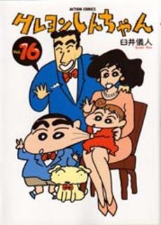 クレヨンしんちゃん (1-50巻 全巻)