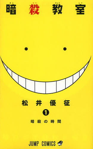 暗殺教室 (1-21巻 全巻)